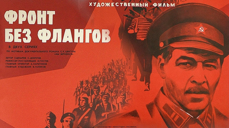 Фронт без флангов Серия 2 военный реж Игорь Гостев 1974 г