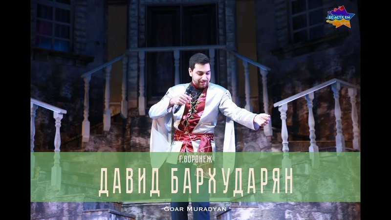 Давид Бархударян Джейранс ду ес г Воронеж ЕС АСТХ ЕМ 2017
