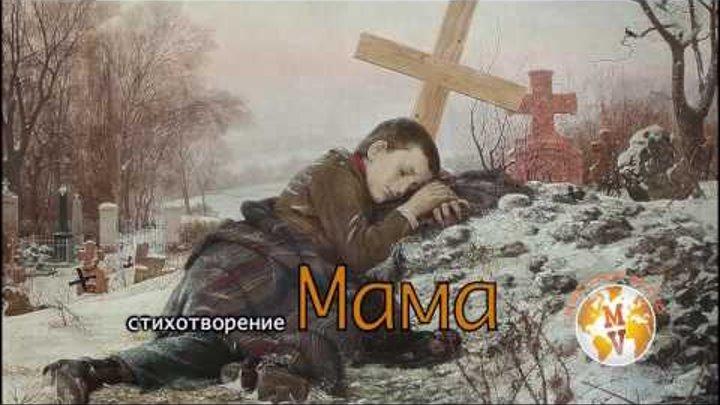 стихотворение Мама