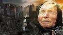 Личный врач Ванги тайна последнего пророчества Насамом деле Выпуск от10 04 2018