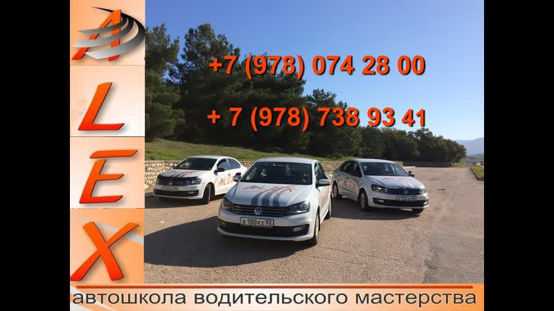 Автошкола водительского мастерства Алекс. Маршрут 1 (видео 4)