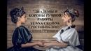 Диадемы и короны ручной работы YUNNA CROWNS г Ростов на Дону