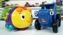 Синий трактор помог Букашке и нашёл яйцо с сюрпризом Игрушки из любимых мультиков