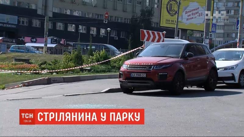 Бите скло краплі крові і гільзи на асфальті у Голосіївському районі охоронці влаштували стрілянину
