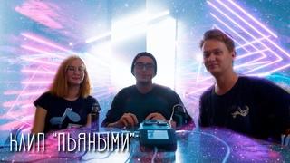 Ипулок о клипе Пьяными - Бар Галактики