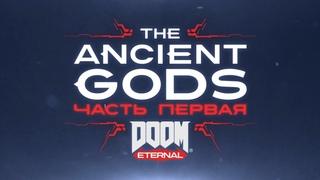 DOOM Eternal: The Ancient Gods - Part One. Кошмар (Полн. прохождение, без комментариев)