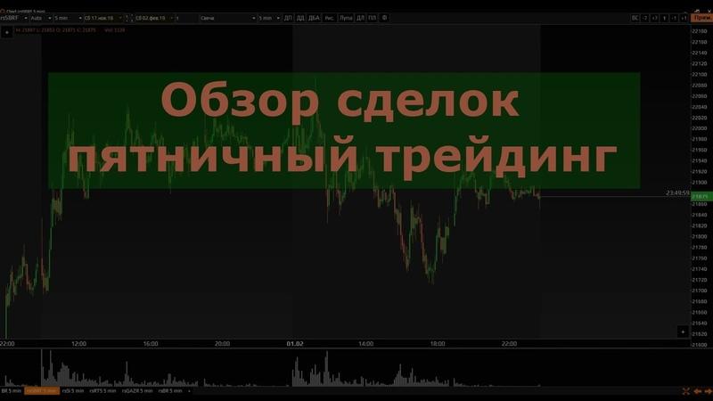 Обзор сделок пятничный трейдинг Скальпинг на московской бирже Обучение трейдингу