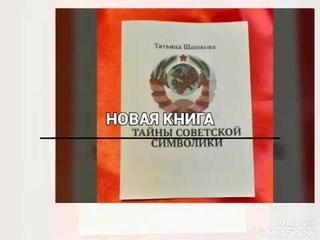 Тайны советской символики!