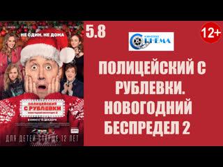 Кинозал Live: Полицейский с Рублевки. Новогодний беспредел 2 (2019). №1101.