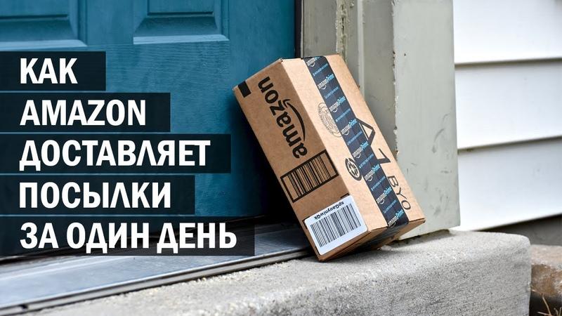 Как Amazon доставляет товары за один день