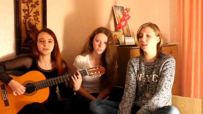 Девушки Классно поют. Кино - Апрель кавер под гитару