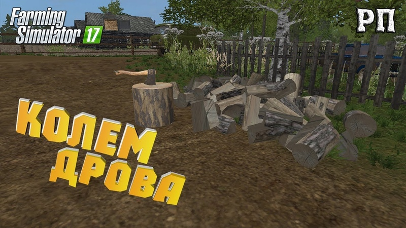 РП КОЛЕМ ДРОВА НА ЗИМУ Farming Simulator 17