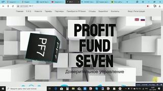 Пополнение новый депозит в отличный Фонд Доверительного Управления  PF7 начало работы