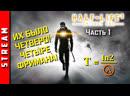 Стрим Half Life 2 Episode One Synergy Закон распада стрима на части Чаcть 1 EFP