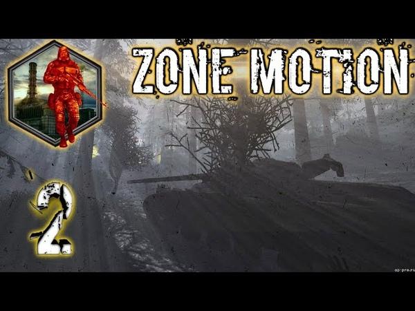 S T A L K E R Zone Motion Прохождение без комментарий 2 Война