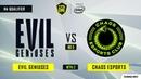 Evil Geniuses vs Chaos Esports игра 2 BO3 ESL One Los Angeles NA Qualifier