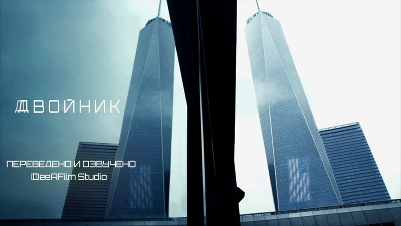 Короткометражка Двойник Озвучка DeeAFilm