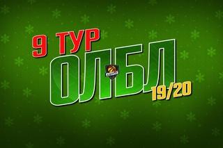 ОЛБЛ  9-ГО ТУРА