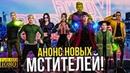 Анонс новых Мстителей и уход Кевина Файги из Киновселенной Марвел