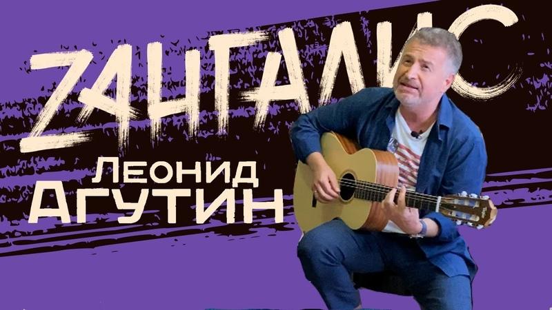 Леонид Агутин новая песня невероятные откровения о жене отце современной музыке и многое другое