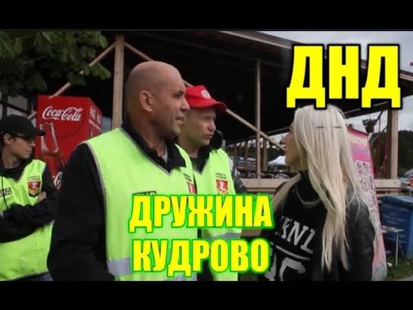 Добровольная народная дружина Кудрово Ленинградская область