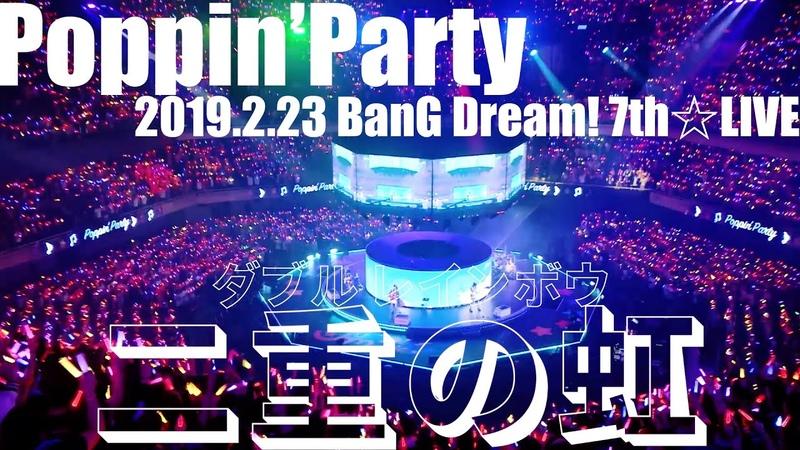 公式ライブ映像 Poppin Party「二重の虹 ダブル レインボウ 」 TOKYO MX presents「BanG