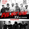 ДОП: 27.03 | Evil Not Alone - XV лет! | NATRY!