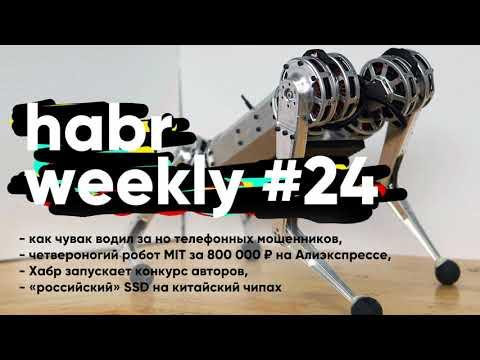 Как провести телефонных мошенников робот за 800к ₽ конкурс авторов на Хабре почти российский SSD