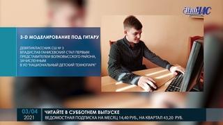 "Анонс газеты ""Наш Час"". Выпуск 3 апреля 2021"