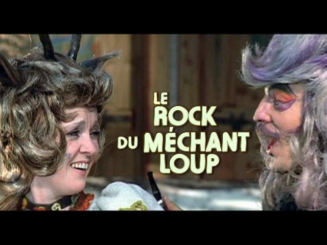 Le Rock du Méchant Loup 1976