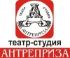 "Логотип ТЕАТР - СТУДИЯ ""АНТРЕПРИЗА"""