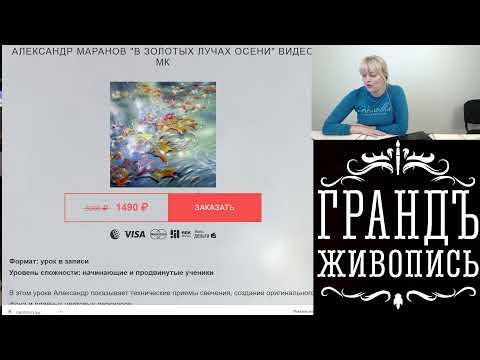 Александр Маранов МК Фуксия в технике Сияние
