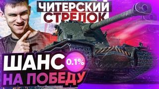 ШАНС на ПОБЕДУ 0.1% - Это ЧИТЕРСКИЙ Стрелок World of Tanks!