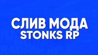 СЛИВ МОДА STONKS CRMP | БАГОФИКС | КОНТЕЙНЕРЫ | МАППИНГ []