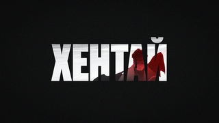The Limba, Rakhim - Хентай (Official Lyric Video)