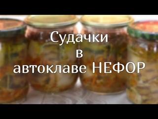 Судачки с овощами в автоклаве НЕФОР.