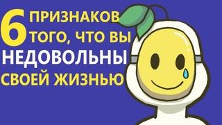 6 НЕЗАМЕТНЫХ ПРИЗНАКОВ ТОГО, ЧТО ВЫ НЕДОВОЛЬНЫ СВОЕЙ ЖИЗНЬЮ | Pscyh2Go на русском |