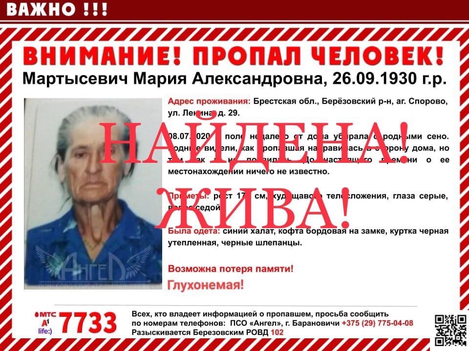 Поиски пропавшей пенсионерки увенчались успехом! Женщина найдена поисковой группой, жива
