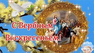 С Вербным Воскресеньем! Красивая Песня! Поздравление С Вербным Воскресеньем! 25 Апреля.