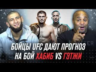 Бойцы UFC дают прогноз на бой Хабиб vs Гэтжи
