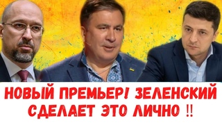 ✅ Уже скоро! Шмыгаля снесут — новый премьер! Украинцы за Саакашвили.