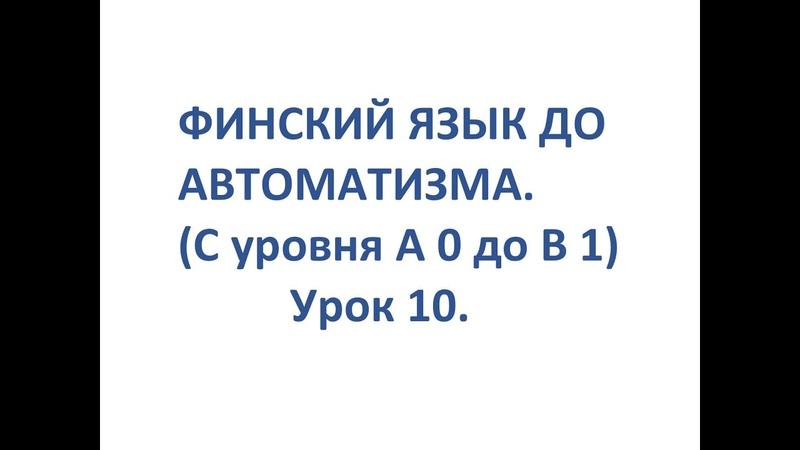 ФИНСКИЙ ЯЗЫК ДО АВТОМАТИЗМА УРОК 10 TESTI 1 OSA 1 УРОКИ ФИНСКОГО ЯЗЫКА