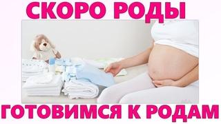 СКОРО РОДЫ | К чему готовится во время родов | Выбор роддома врача предвестники и периоды родов