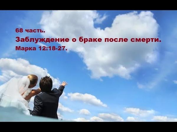68 часть Заблуждение о браке после смерти Марка 12 18 27 Для глухих
