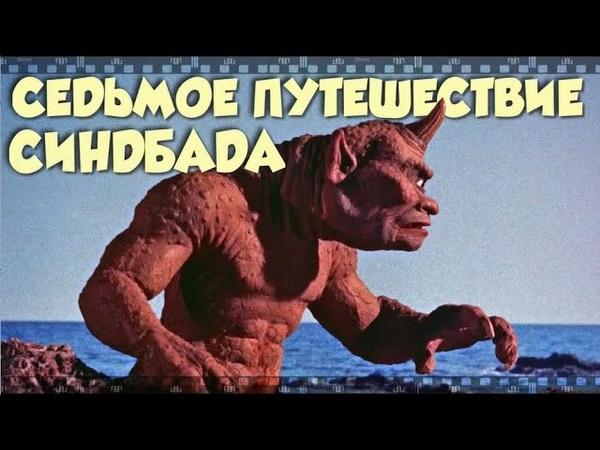 СЕДЬМОЕ ПУТЕШЕСТВИЕ СИНДБАДА Фильм 1958 Смотрите сказку об отважном мореходе за 17 минут