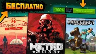 🔥 ПОЛУЧАЕМ ИГРЫ БЕСПЛАТНО: Steam , Epic Games ,  , Google Play // ХАЛЯВА 2021