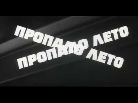 ПРОПАЛО ЛЕТО 1963 Ролан Быков комедия