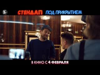 В Новом году смотрите Стендап под прикрытием — в кино с 4 февраля