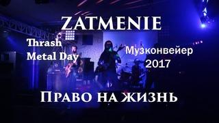 ZATMENIE (Затмение Фролово) Право на жизнь Thrash Metal Day