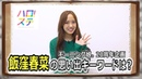 Iikubo Haruna - Memories Dictionary Relay Morning Musume 20th Anniversary Project